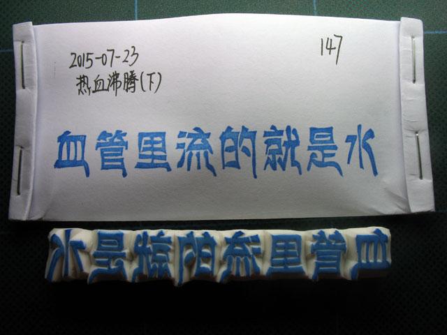 2015-07-23_stamp04