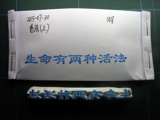 2015-07-30_stamp04