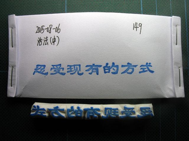 2015-08-06_stamp04