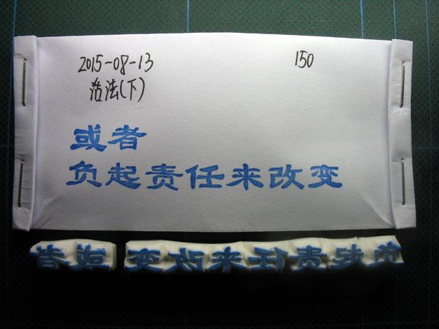 2015-08-13_stamp04