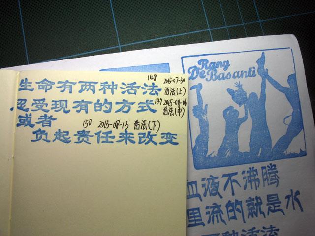 2015-08-13_stamp06