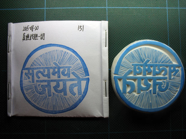 2015-08-20_stamp04