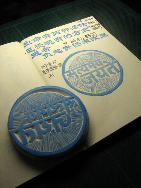 2015-08-20_stamp05