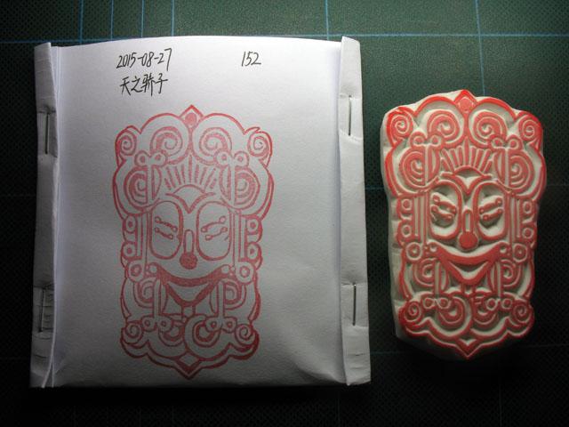 2015-08-27_stamp04