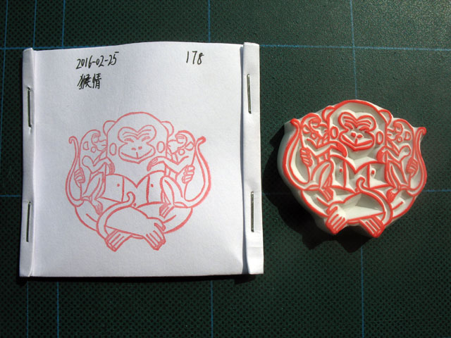 2016-02-25_stamp04