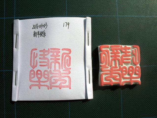 2016-03-03_stamp04
