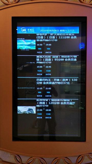2016-08-06_movie02
