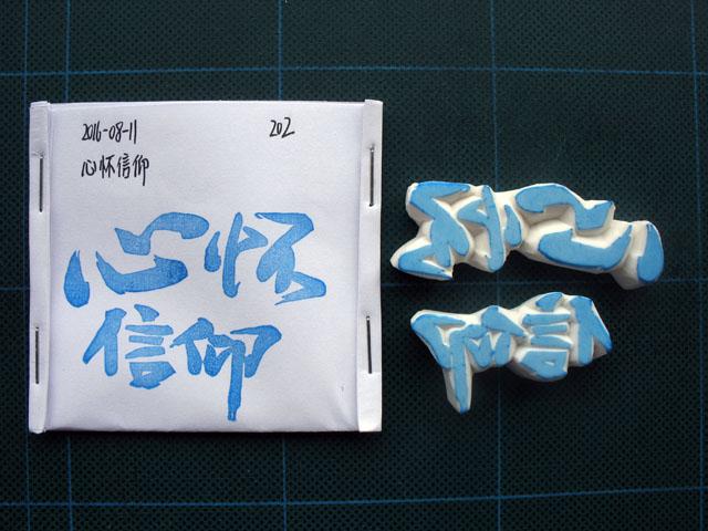 2016-08-11_stamp06