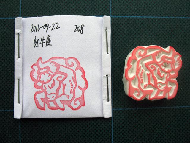 2016-09-22_stamp04