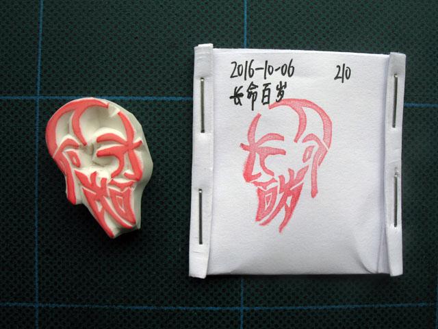 2016-10-06_stamp04